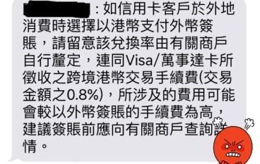 出外旅遊 簽卡咪找港幣