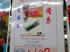 【腦場電腦節】$109買起64GB USB 3.0手指