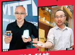 【PCM#147】港企引入科技 轉型突破傳統