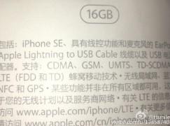 【又劇透】iPhone SE 包裝盒流出 有 EarPods = 有3.5mm插口?