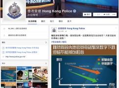 【有理直說】警隊開設 FaceBook 專頁:從新出發面對群眾第一步