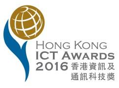 初創企業活化香港 資訊及通訊科技獎特予表揚