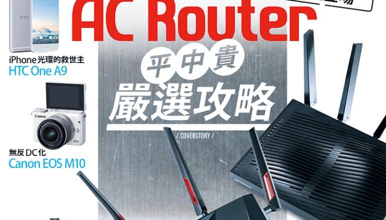 【PCM#1165】AC5300•AC3100極速登場 新生代AC Router 平、中、貴  嚴選攻略