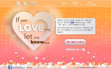 中國移動情人節優惠三連發