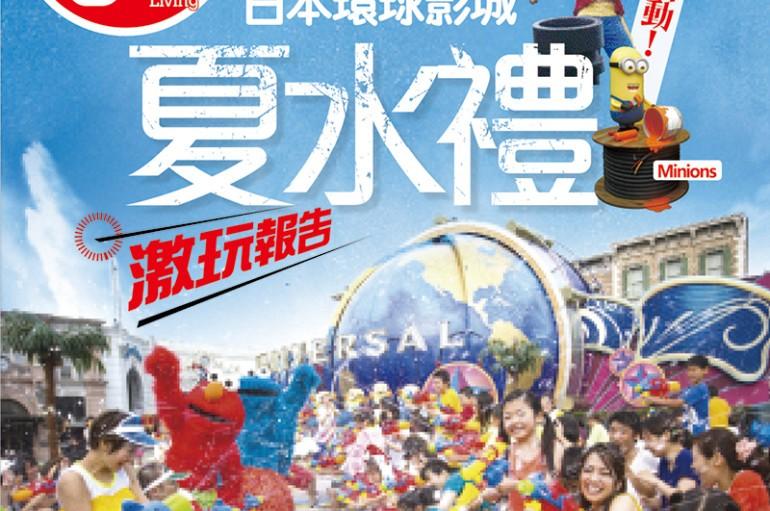 【PCM#1146】日本環球影城夏水禮 激玩報告