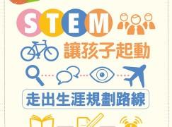 【PCM#1160】STEM讓孩子起動 走出生涯規劃路線