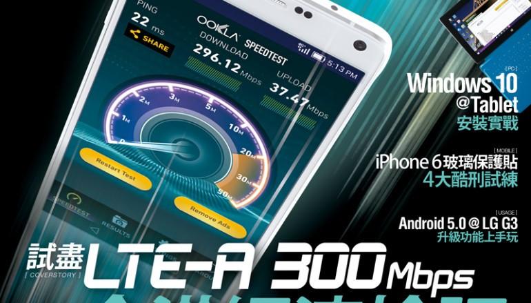 【PCM#1123】LTE再提速 4G+300Mbps 全港終極測試