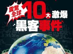 【PCM#1165】震驚全球  十大激爆黑客事件