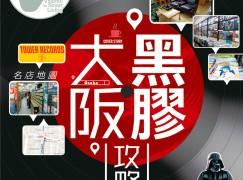 【PCM#1165】大阪尋膠攻略