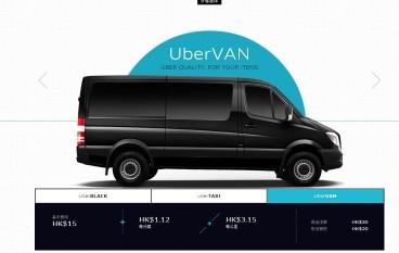 Uber貨VAN全線七折 短途最抵