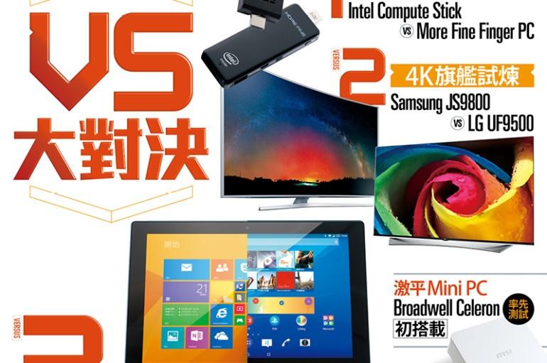 【PCM#1139】變身平板王對決 Surface 3 VS Xperia Z4 Tablet
