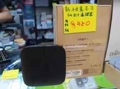 【場報】點解小米盒子第三代插口仲少咗?