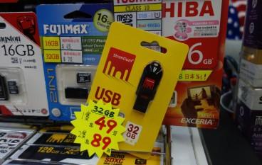 【場報】大容量照劈 32GB手指兩隻有得平