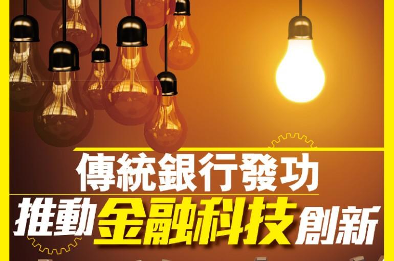 【PCM#1667】傳統銀行發功 推動金融科技創新