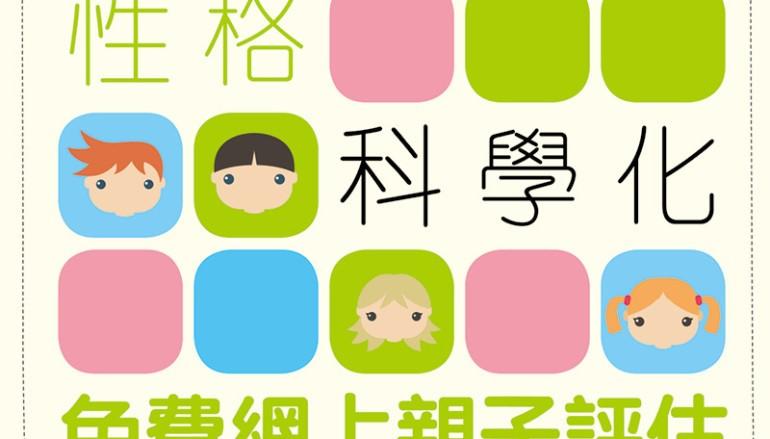 【PCM#1159】性格科學化 免費網上親子評估 助選校
