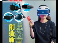 【PCM#1158】虛擬實境 創造新藍海