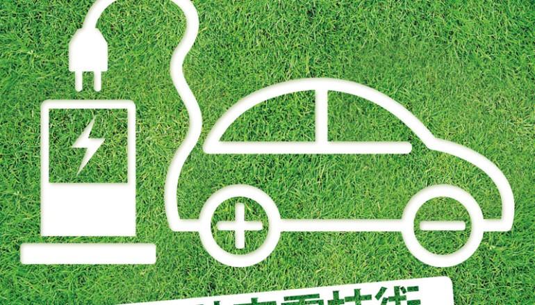 【PCM#1128】突破充電技術 引爆電動車需求