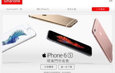 Smartone 門市全線開售 iPhone 6s