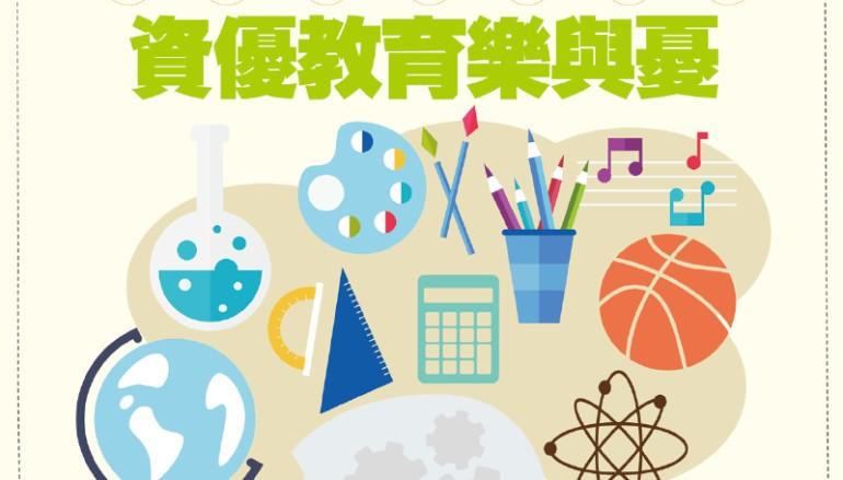 【PCM#1166】專家談香港現況 資優教育樂與憂