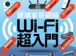 【PCM#1144】建構家居網絡 Wi-Fi超入門