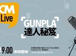 【PCM Live!】GUNPLA 達人秘笈