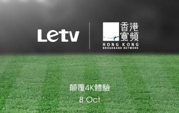 Letv 同香港寬頻合作 10 月又有新消息?!