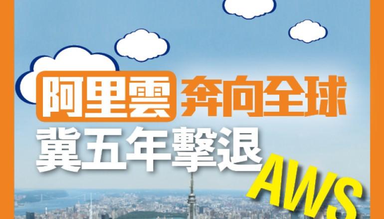 【PCM#1149】阿里雲奔向全球 冀五年擊退 AWS