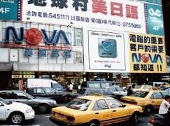 【名筆論壇】再見了,台北Nova