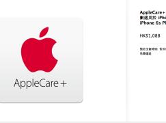 【高人一等】iPhone 6s 的 AppleCare+ 大幅提價