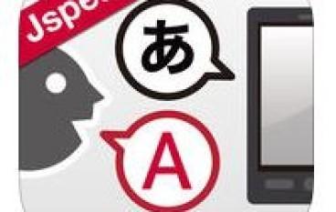 【開口唔駛怕醜】NTT DoCoMo 推 iPhone 日語翻譯程式