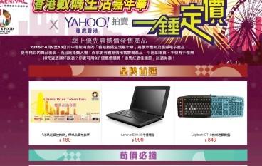 Yahoo 拍賣率先買中環電腦節產品