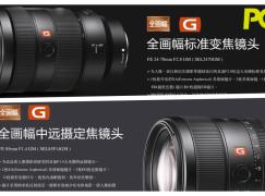 香港今日公佈價錢,國內流出 Sony G Master 鏡頭價格