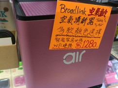 Wi-Fi 空氣清新機究竟係乜東東呢?
