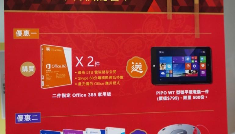 買兩套 Office 365 送部平板