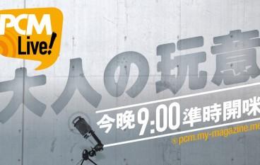 【PCM Live!】大人之玩意
