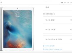 iPad Pro 香港官方售價齊齊睇