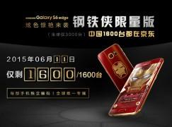 【有錢任性系列】S6 Edge Ironman 版炒至50萬!