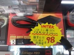 【唔使買個盒】SATA 硬碟變 USB 3.0 一條線搞掂