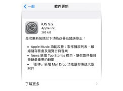 改善 Apple Music 功能   iOS 9.2 可供升級
