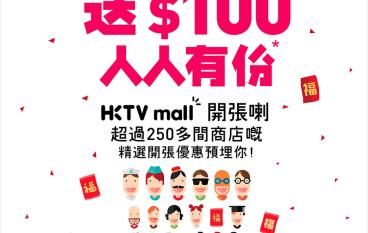 【人人派$100】HKTV 開店谷生意