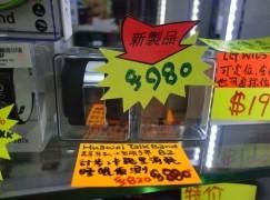 【場報】靚仔智能帶 清貨平幾舊