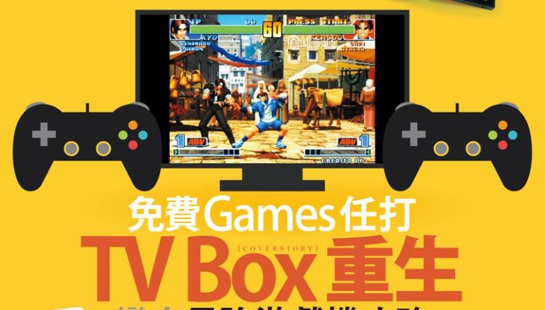 【PCM#1124】TV Box變身 最強 遊戲機攻略