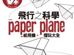 【PCM#1129】飛行之科學 紙飛機 摺玩大全
