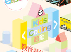 【PCM#1122】Kids Coding起動 教育界分享心得