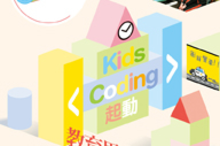 【PCM#1122】Kids Coding起動 教育界分享心得
