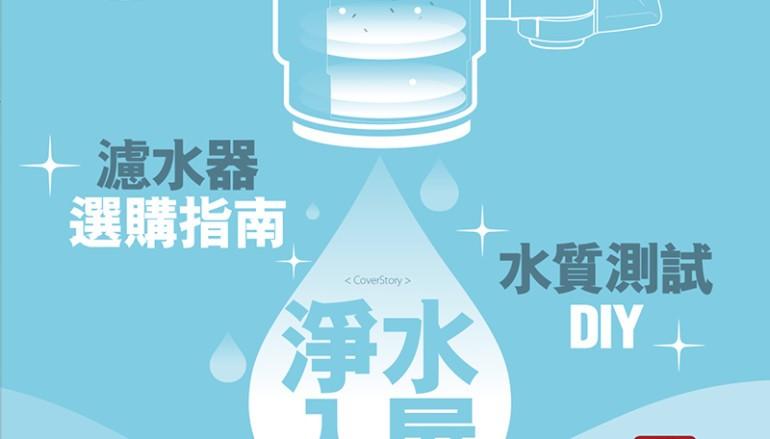 【PCM#1148】淨水入屋 濾水器選購指南