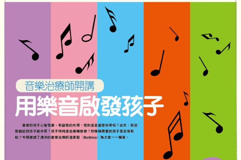 【PCM#1148】音樂治療師開講 用樂音啟發孩子