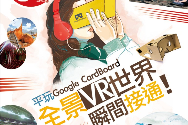 【PCM#147】平玩Google CardBoard 全景VR世界 瞬間接通!