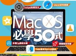 【PCM#1179】Mac OS 必學50式