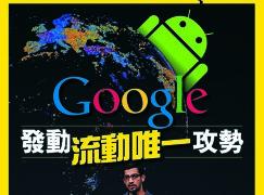【PCM#1141】Google 發動流動唯一攻勢